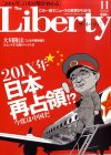 Liberty201011