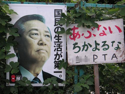 Abunai_chikayoruna